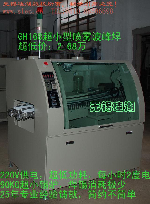 GH168超小型喷雾波峰焊