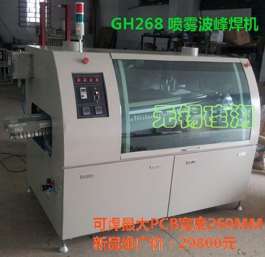 GH268系列小型喷雾波峰焊机